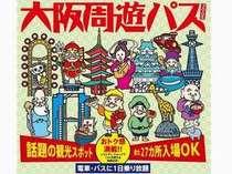 大阪周遊パス付☆ カップルにお勧め・セミダブル