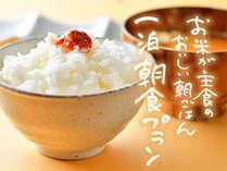 お米が主食のおいしい朝ごはん1泊朝食プラン