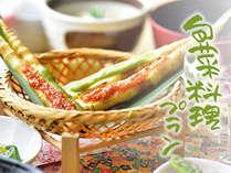 2020 春 【旬菜料理プラン】地元妙高の高原野菜、地場産の山菜を堪能!