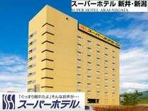 スーパーホテル 新井・新潟◆じゃらんnet
