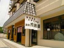 花見屋 旅館◆じゃらんnet