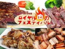 第2回夏!ロイヤル肉のフェスティバル!ご夕食はお肉食べ放題プラン(洋室)チェックインは18時まで