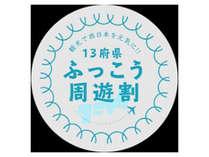 13府県ふっこう割(申請はお客様自身でお願い致します)宿泊は11月30日迄