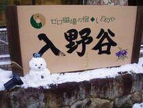 初雪で雪だるま
