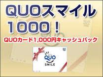 【 1000円分還元 】 Quoカード + 朝食付