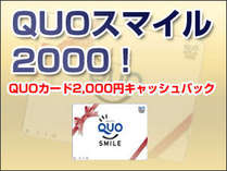 【 2000円分還元 】 Quoカード + 朝食付