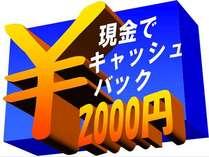 【2000円現金キャッシュバック】出張応援プラン♪