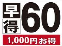 【60日前予約】早めの予約でお得♪グランメールオリジナル料理☆スタンダードプラン