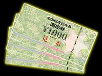 全国百貨店共通商品券2,000円付き宿泊プラン!