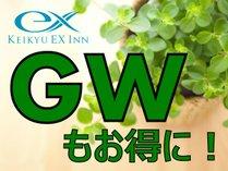 【期間限定】 お得なプラン ~GWもお得にご宿泊!~