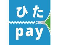 日田payご利用で『5,000円』お得に!