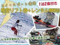 スキーシーズンプラン