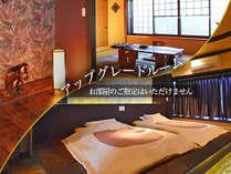 アップグレード客室(アジアンorローベッド)お部屋のご指定はいただけません