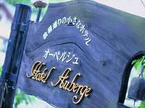 この看板を目印に  牧場通りのコートドゥヴェールにあります