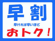 ★早割30★ 人気No1「梅コース」が最大5400円OFF!!30日前までのご予約がお得♪