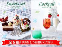 【ラウンジで楽しむクリスマス】冬のスイーツセット or カクテル選べるプラン(朝食付)