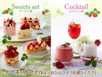 <ストロベリーフェア開催>ラウンジでたっぷり苺を味わおう!苺ケーキ&カクテルを楽しむプラン(朝食付)