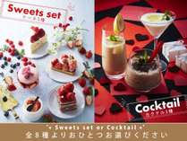 冬のラウンジで寛ぎの時間♪ ストロベリースイーツセット or ショコラカクテル選べるプラン(朝食付)