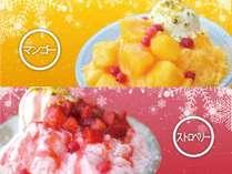 夏に出会う!甘く冷たいひととき!マンゴーorイチゴのふわふわかき氷付プラン(朝食付)