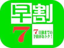 【早割7】★素泊まり★7日前までの予約がお得なプラン!