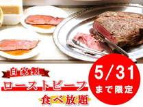 【期間限定】5/31まで夕食バイキング「ローストビーフ」食べ放題!