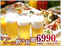 夕食付きのお客様皆様「アルコール飲み放題」付!