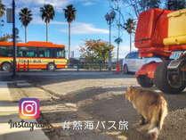 #熱海バス旅 「銀座」バス停付近風景