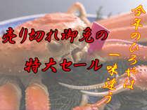 \3組限定!この冬最大タイムセール/カニ三昧が最大38880円お得に♪1泊夕食付でこのお値段はすごい!!