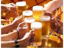 【お酒大好き】夕食バイキングで、生ビールや梅酒や焼酎や酎ハイが90分飲み放題付の宿泊プラン(喫煙室)
