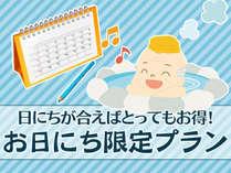 【最安値&500円館内利用券付】春の大感謝祭プラン