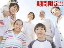 【子供無料】8月31日~9月2日限定<1日10室限定>
