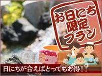 【石川県 富山県在住の方限定!!】◇お一人様8200円で大変お得!◇1泊2食バイキング付き