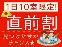 【直前割】◇お一人様最大3,800円割引!!◇1泊2食バイキング付き