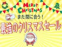 まだ間に合う!5室限定 最強のクリスマスセール☆