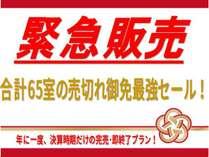 【緊急販売】3月限定 合計65室の売切れ御免最強セール!