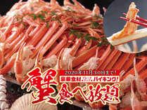 蟹食べ放題! ※爪~肩の提供です