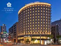 プレミアホテル-CABIN-大阪(2017年4月オープン)