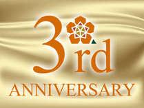 2020年4月26日で開業3周年を迎えます!