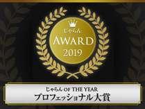 2019年度 じゃらん OF THE YEAR プロフェッショナル大賞 受賞!