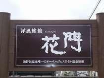 湯野浜温泉 洋風旅館 花門