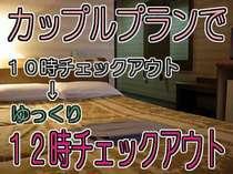 カップルプランなら12時チェックアウトOK☆