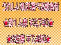 カップルプラン朝食つき2名様¥7,480♪
