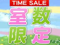 室数限定~TIME☆SALE~室数限定の為ご予約は、お早めに!