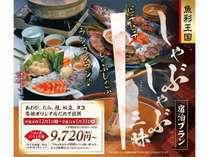 【期間限定】◆魚彩王国◆ピチピチしゃぶしゃぶランランラン♪海鮮しゃぶしゃぶ付き宿泊プラン