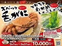 【魚彩王国公認プラン】ゆで毛ガニ+とれたてわかめしゃぶしゃぶしゃぶコース