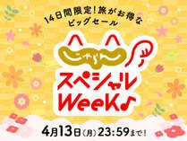 3/31~お得な14日間「じゃらんスペシャルウィーク」開催中!