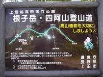 <朝食をおにぎりに>四阿山・根子岳登山プラン