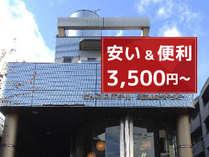 海田中央ホテル