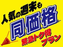 【期間限定】注目!!人気の週末も同価格★緊急トク得プラン!