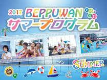 2017 BEPPUWANサマープログラム★別府湾ロイヤルホテルの夏は楽しいイベント盛りだくさん!!